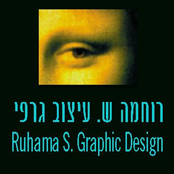 רוחמה ש. עיצוב גרפי